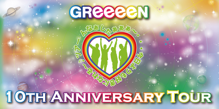 GReeeeN 10TH ANNIVERSARY TOUR